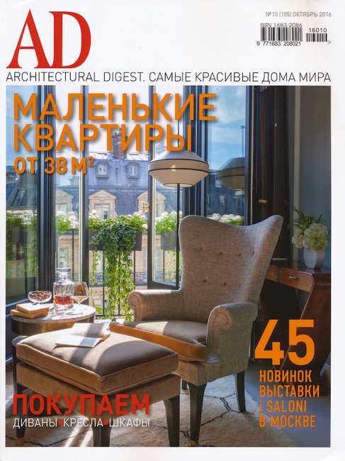 Stefano Scatà Food Lifestyle and Interiors photographer  AD RUSSIA Ottobre 2016